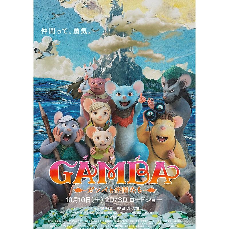 GAMBA ガンバと仲間たちのメイン画像