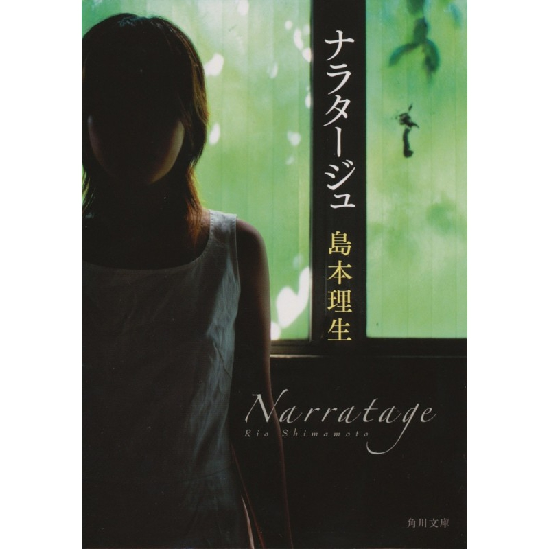 ナラタージュのメイン画像