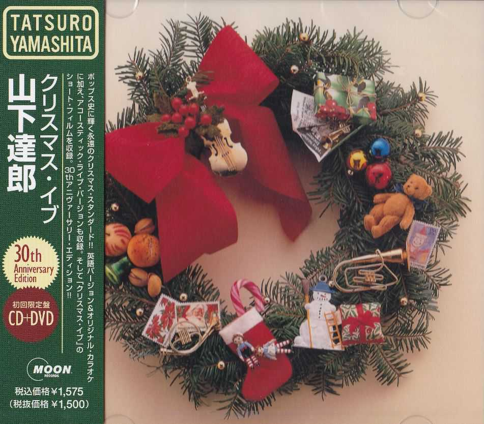 クリスマス・イブのメイン画像