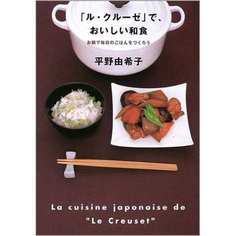 「ル・クルーゼ」で、おいしい和食のメイン画像