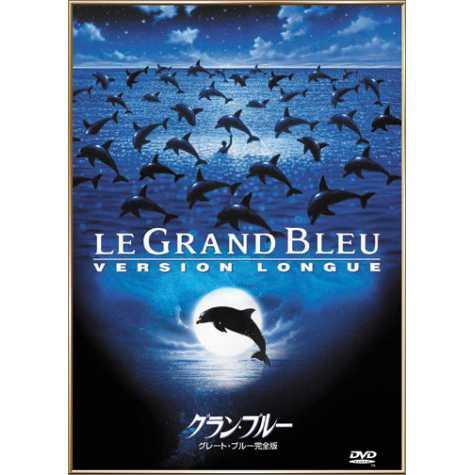 グラン・ブルーのメイン画像