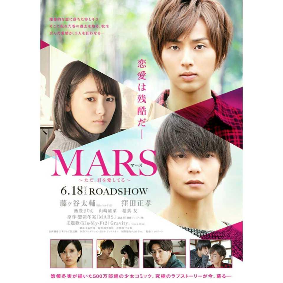 MARS(マース) ただ、君を愛してるのメイン画像