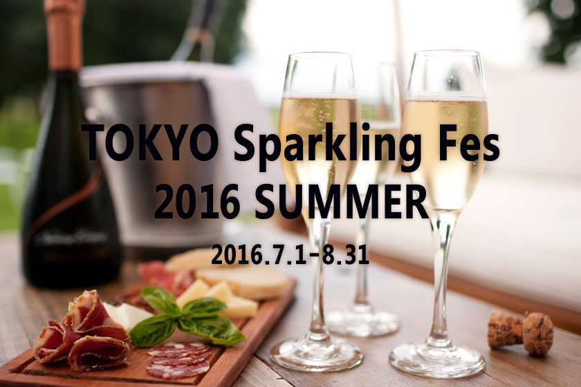 TOKYO Sparkling Fes 2016のメイン画像