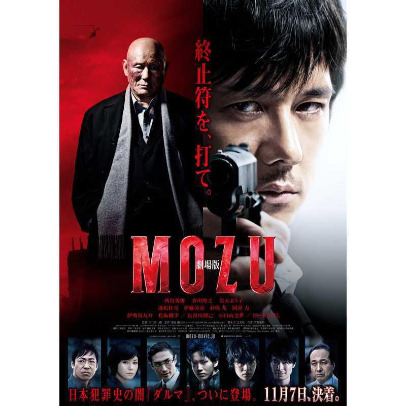 劇場版 MOZUのメイン画像