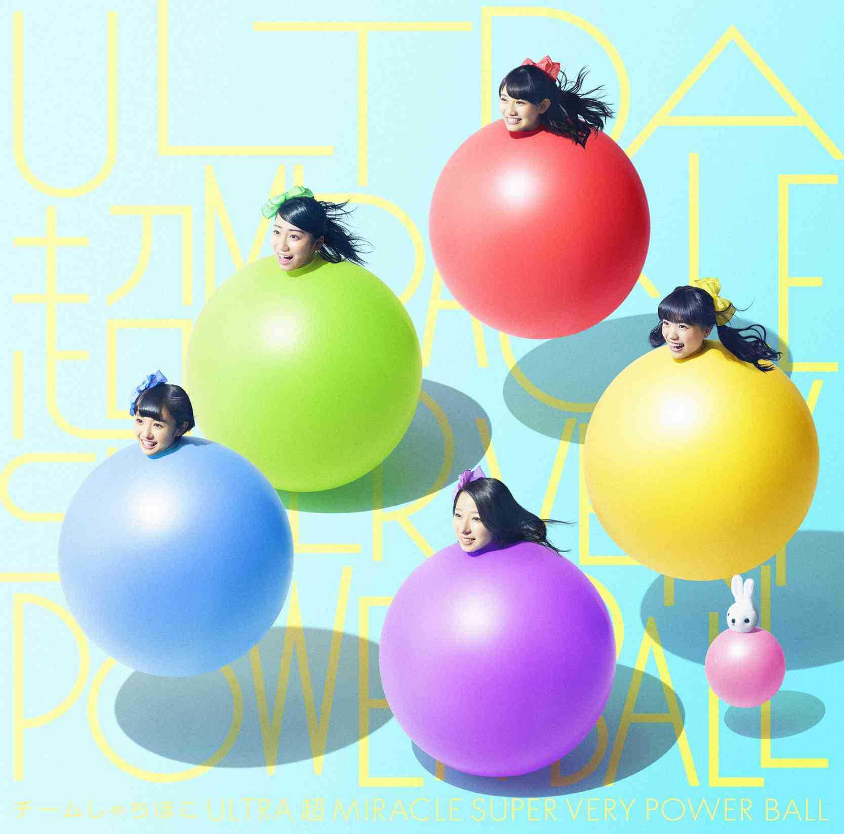 ULTRA 超 MIRACLE SUPER VERY POWER BALLのメイン画像